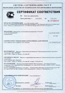 Сертификат соответствия ГОСТ_Р на продукцию Галилео-GPS код ОКП 65 7180